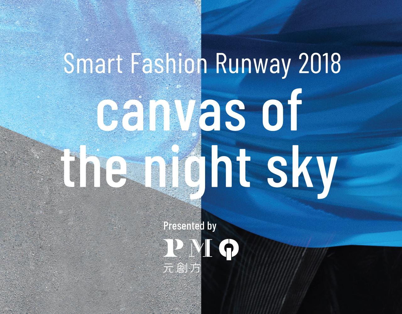 Smart Fashion Runway 2018